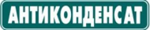 Антиконденсат лого