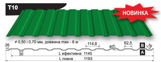 Профнастил Т10