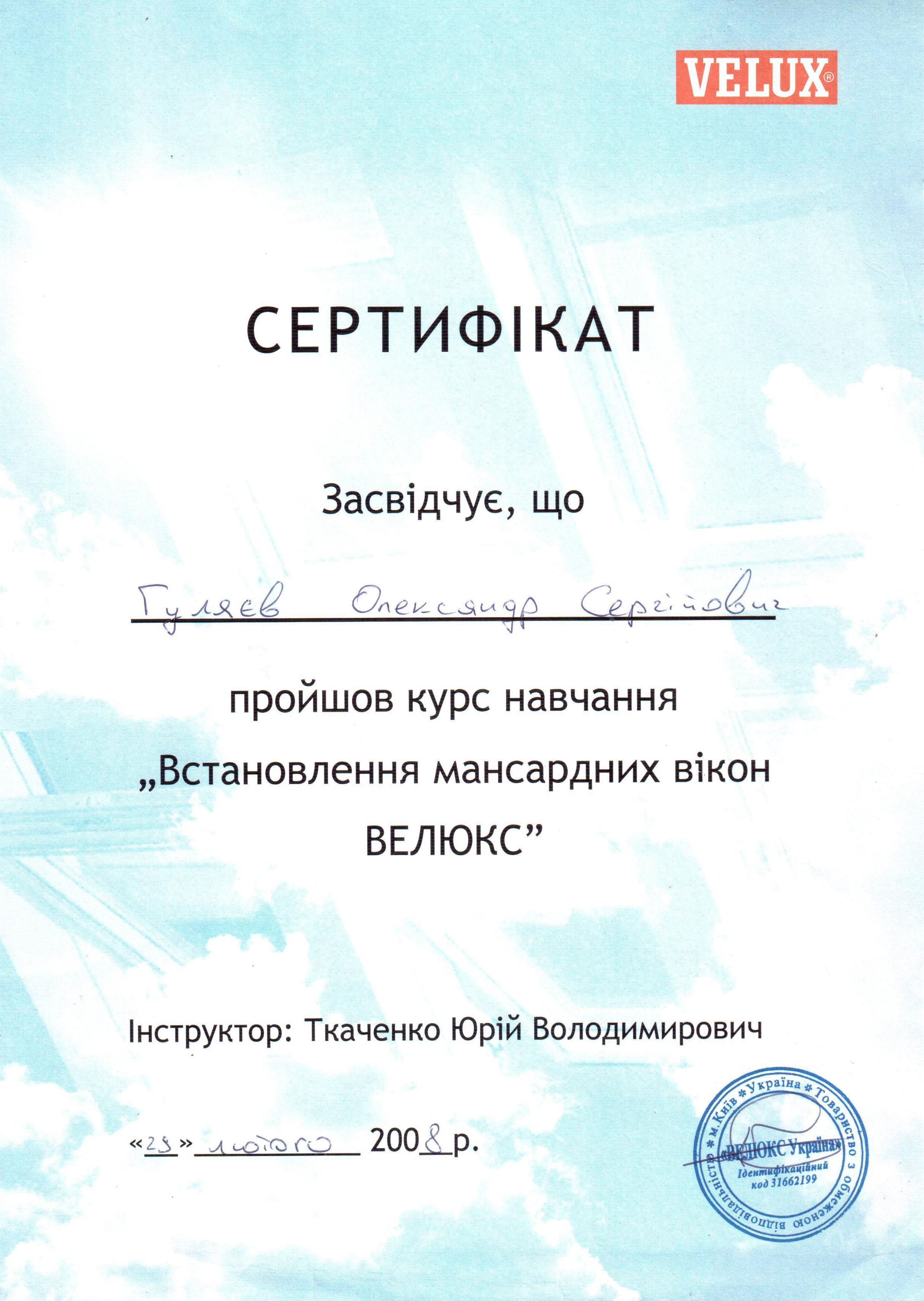 Монтаж кровли в Николаеве - документы
