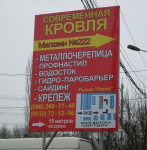 Реклама магазина компании Современная кровля на рынке Колос Николаева