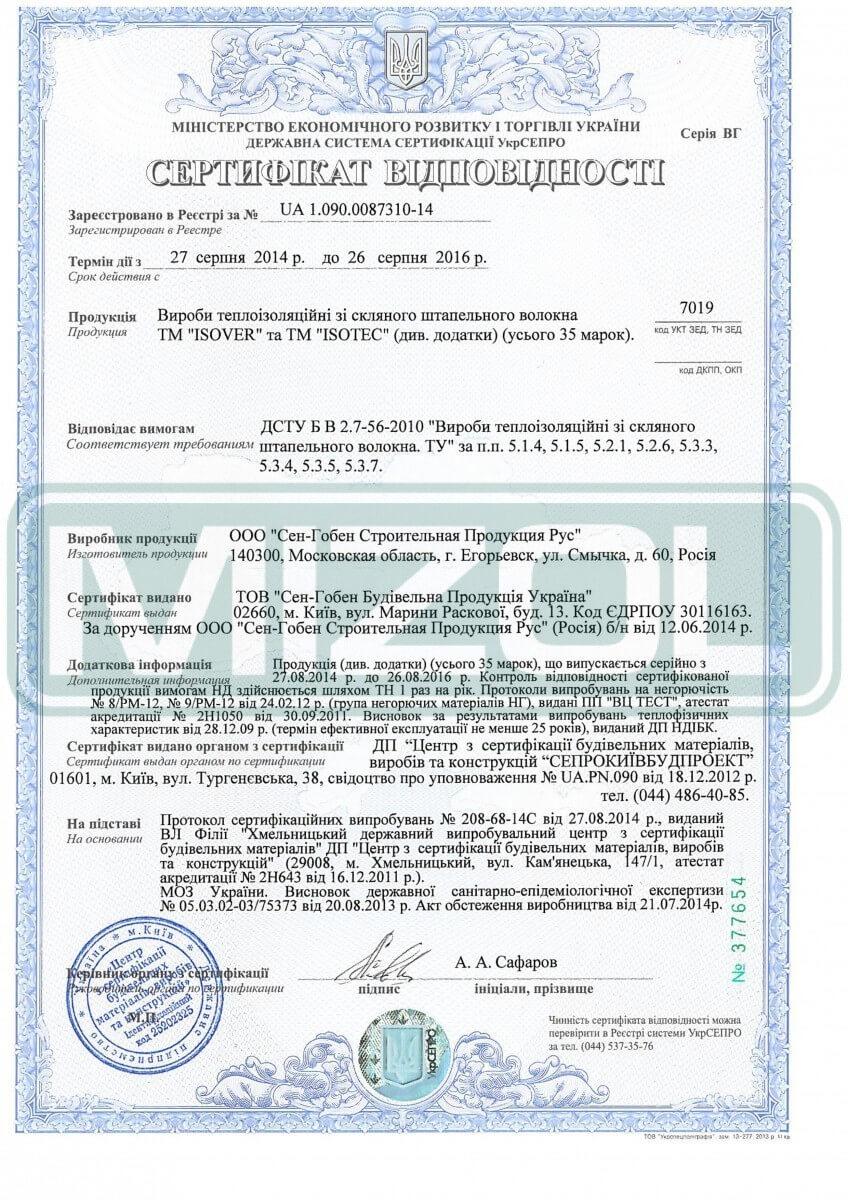 Сертификат продукции Isover