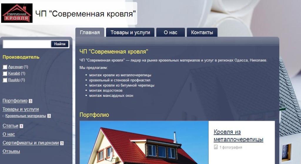 """Скриншот профиля компании """"Современная кровля"""" на портале prom.ua"""