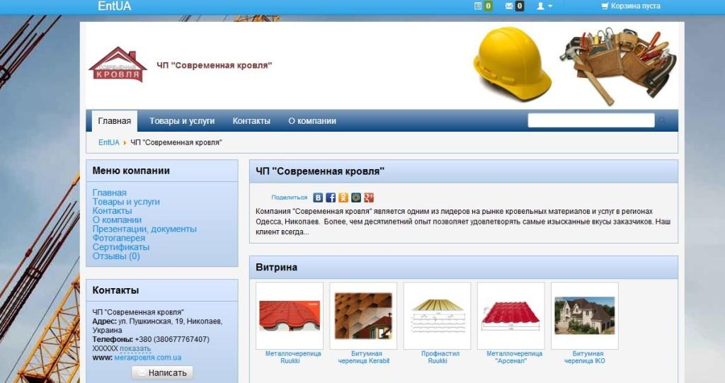 Скриншот с портала entua