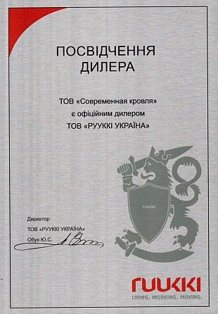 Сертификат дилера Ruukki