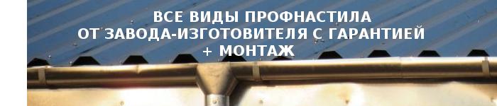 Баннер - Профнастил